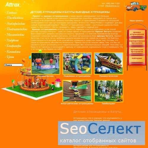Аттракционы для отдыха и для веселья, низкие цены - http://www.attrax.ru/