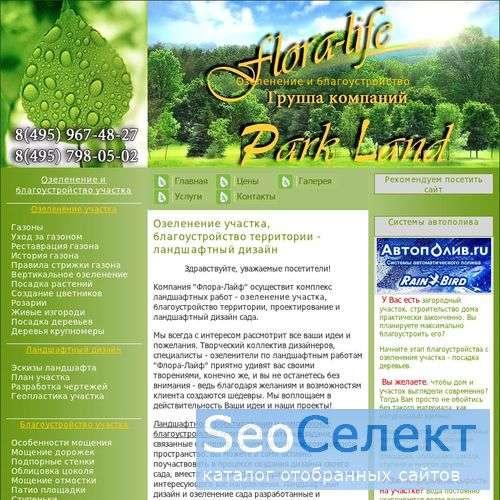 Флора-Лайф Озеленение и благоустройство участка - http://www.flora-life.ru/