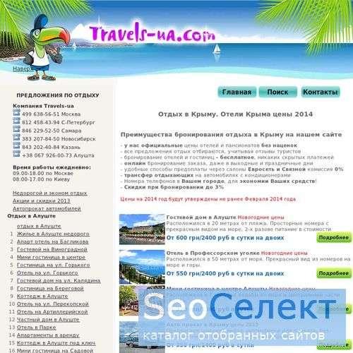 Отдых в Крыму. Отели Крыма - http://travels-ua.com/