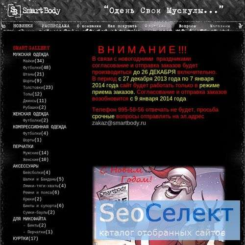 Бодибилдинг. Интернет-магазин спортивной одежды - http://www.smartbody.ru/