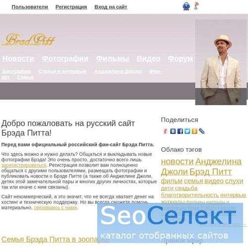 Brad Pitt Russian Fansite - http://bradpitt.com.ru/