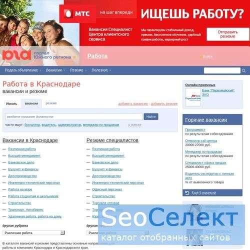 Работа Краснодар. Поиск работы на ЮГАх - http://job.yuga.ru/