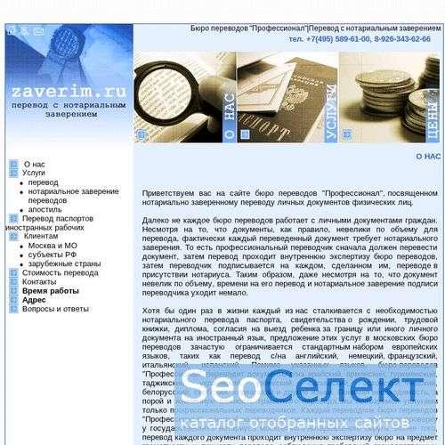 """Бюро переводов """"Профессионал"""" - http://zaverim.ru/"""