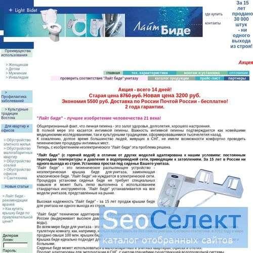 Лайт биде - http://www.lightbidet.ru/