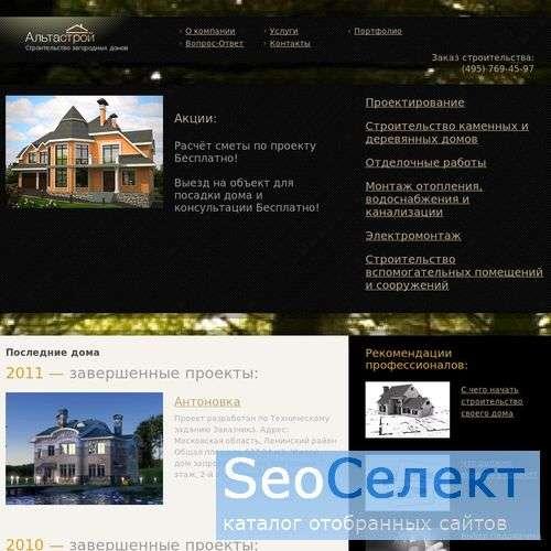 дом из бруса строительство под ключ - http://www.alta-stroy.ru/
