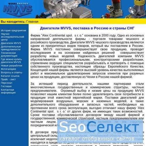 Двигатели MVVS, авиамоделирование и судостроение. - http://www.mvvs.boxmail.biz/