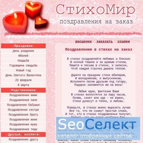 СтихоМир - Стихи на заказ - http://www.stihomir.nm.ru/