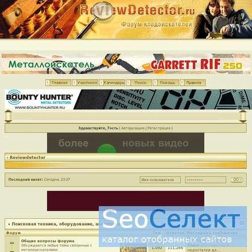 Форум кладоискателей - http://www.reviewdetector.ru/