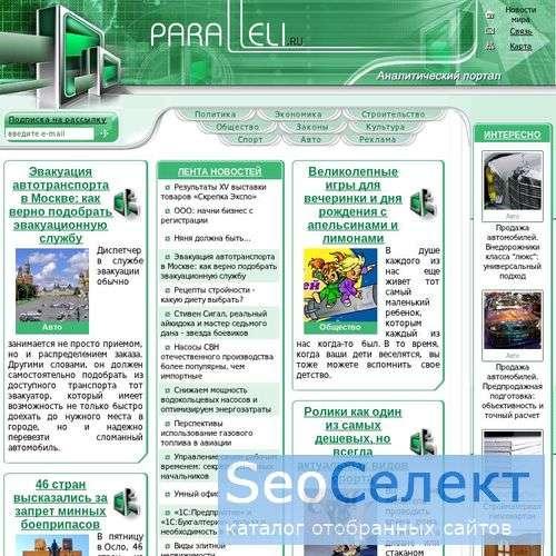 Интересные новости мира - http://www.paralleli.ru/