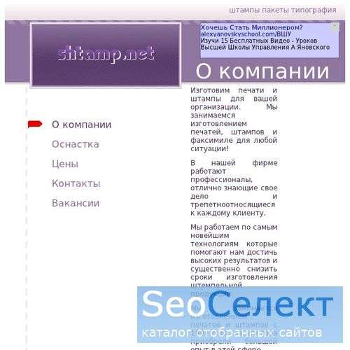 изготовление штампов - http://www.shtamp.net/