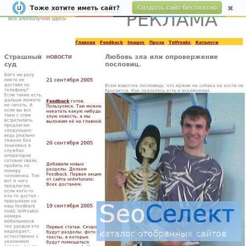 Этот злополучный мир. - http://unfortunate.narod.ru/