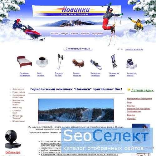 Спортивный клуб Новинки - http://www.novinki-nn.ru/