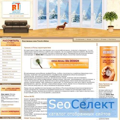 Trocal Рехау стеклопакеты Rehau Трокал пластиковые - http://www.rehau-trocal.ru/