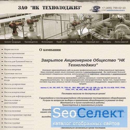 Промышленные насосы, насосные агрегаты - http://www.nktechnology-group.ru/