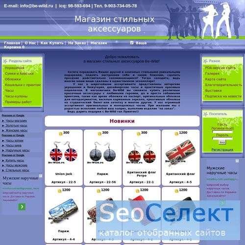 Сайт молодежных украшений, бижутерии, модных сумок - http://www.be-wild.ru/