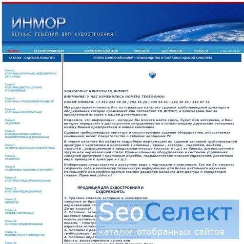 ИНМОР - Судовые клапаны,задвижки, краны, виброизол - http://www.inmor.su/