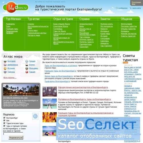 Туры из Екатеринбурга - http://14dney.ru/
