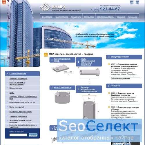 КЖБИ-8 – железобетонные изделия - http://www.kgbi-8.ru/