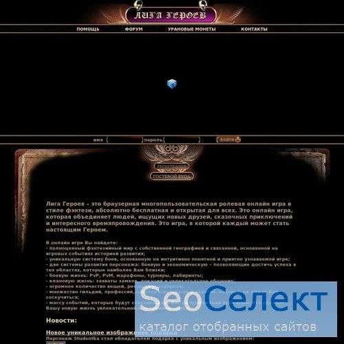 Лига Героев - http://www.fantasyland.ru/