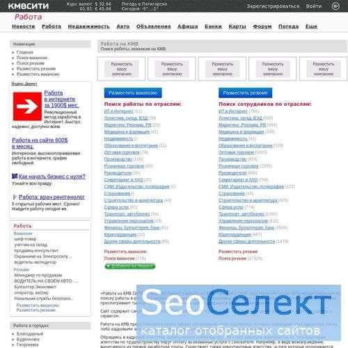 Работа на КМВ и в Ставрополе - http://job.kmvcity.ru/