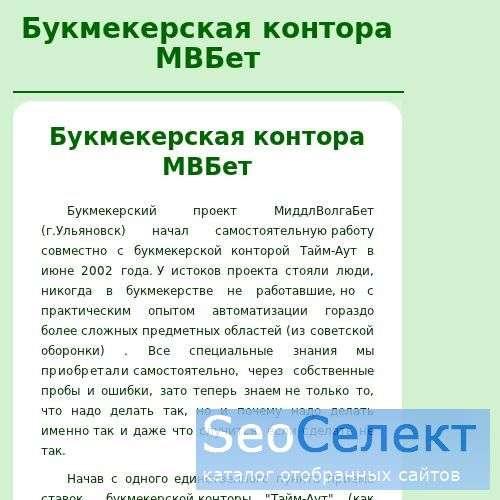 Букмекерская контора МВБет - http://middlevolgabet.com/