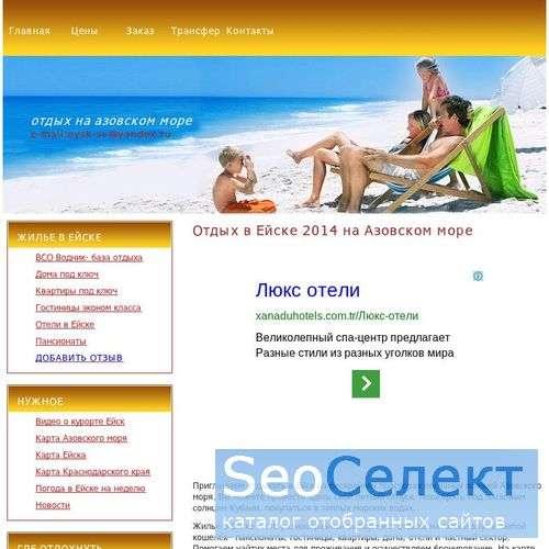 Отдых в Ейске. Азовское море. - http://www.eysk-sv.narod.ru/