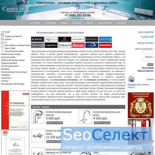 Сантехника, смесители Grohe - http://www.cantex.ru/