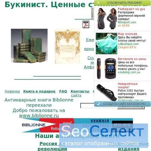 Biblionne. Антикварные книги - http://biblionne.narod.ru/