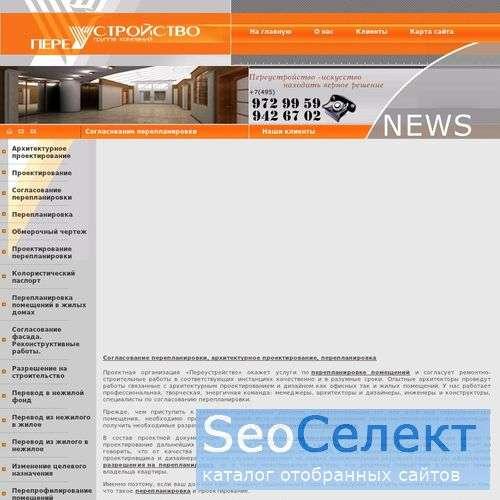 Архитектурное проектирование, дизайн квартир - http://www.pere-stroy.ru/