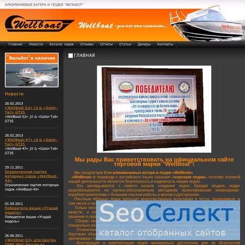 Алюминиевые катера и лодки ВЕЛЬБОТ WellBoat - http://www.wellboat-spb.ru/