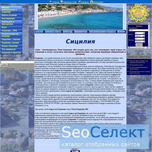 Сицилия - http://www.tvoyasicilia.ru/