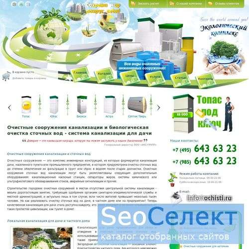 Экологический комплекс ООО Акватория - http://www.ochisti.ru/