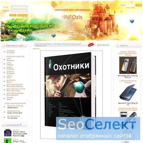 Infozis – мультитематический развлекательный порта - http://infozis.ru/