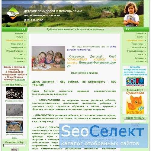 Детские психологи. В помощь Семье. - http://deti-psyhelp.ru/