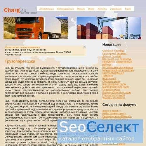 Грузоперевозки в Москве - http://www.charg.ru/
