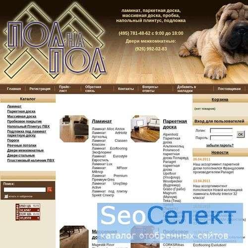Ламинат Паркет Паркетная доска Массив Пробка Двери - http://www.polnapol.ru/