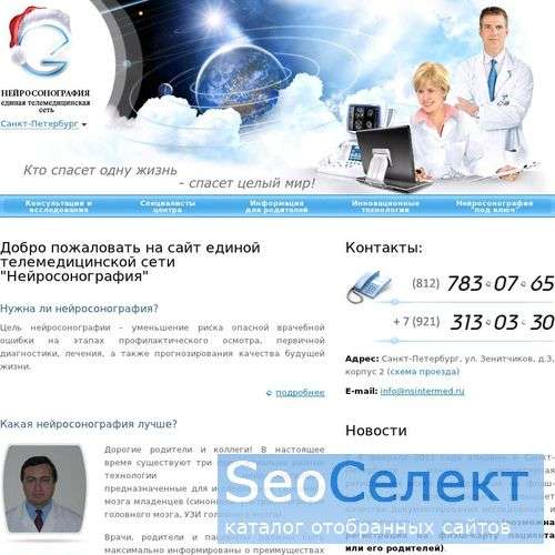 центр «Нейросонография» - http://www.nsintermed.ru/