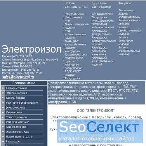Электроизол: стеклотекстолит или Элифлекс - http://www.electroizol.ru/